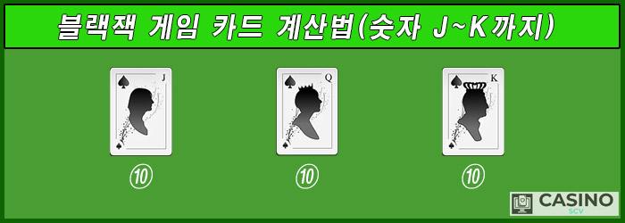 블랙잭 게임 카운팅 J~K까지