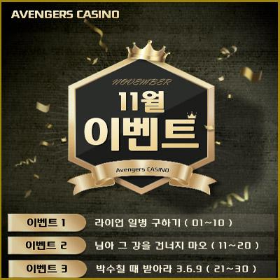 11월 이벤트정보